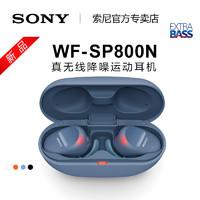 SONY 索尼 Sony/索尼 WF-SP800N 真无线蓝牙降噪运动耳机入耳式跑步耳塞双耳防水防汗