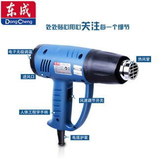 东成热风枪FF-1600/2000塑料焊枪调温电烤枪汽车贴膜热缩枪可调温