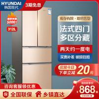 HYUNDAI 现代电器 现代312L升家用法式电冰箱双开对开四三门超薄静音大容量节能直冷