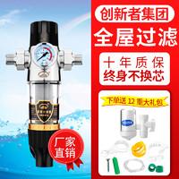 创新者 不锈钢前置过滤器家用反冲洗4分全屋大流量6分水龙头净水器自来水