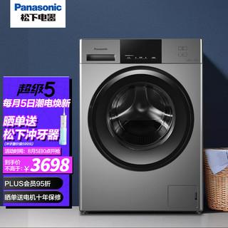 Panasonic 松下 洗衣机全自动大容量10公斤家用节能BLDC变频单洗银色滚筒 XQG100-N1TS