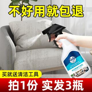 瑞亿 布艺沙发清洁剂免水洗墙布科技布地毯床垫清洗剂免洗去污干洗神器