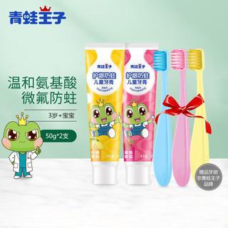 FROGPRINCE 青蛙王子 儿童牙膏牙刷 3-12岁 牙膏50g*2+牙刷*3支