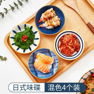 H&3 4件套家用日式创意餐具餐盘碟子味碟餐碟小菜碟