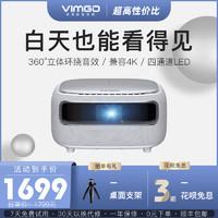 VIMGO 微果 jmgo坚果H6微果新款投影仪家用小型便携高清家庭影院可连手机投墙上看电影无线wifi卧室智能4K投影机