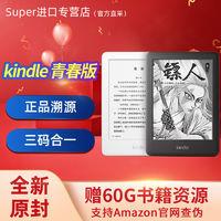 kindle 全新亚马逊Kindle青春版8G版电子书阅读器 进口溯源