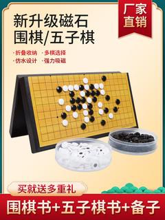 友明 磁性围棋初学者套装儿童益智带磁性五子棋正品便携棋盘围象二合一