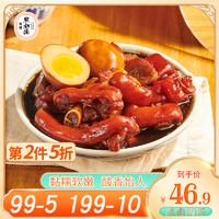 点都德 猪脚姜月子餐姜醋猪蹄即食猪脚广东特产猪手猪爪旗舰店美食