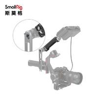 SmallRig 斯莫格 大疆RS2/DJI RSC2提壶手柄稳定器手提相机配件3161
