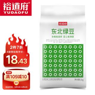 YUDAOFU 裕道府 东北绿豆(发豆芽 打豆浆 杂粮 粗粮 大米伴侣 真空装)1kg