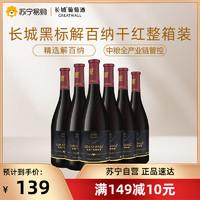 GREATWALL 长城葡萄酒 长城黑标解百纳干红葡萄酒750ml*6瓶 国产红酒整箱装