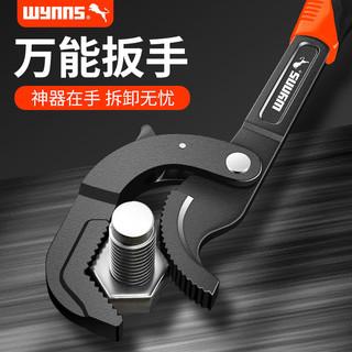 Wynn's 万能扳手工具套装活动大开口板手万用管钳多功能扳子活口