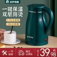 Ronshen 容声 电热水烧水壶家用保温一体自动小型快壶大容量恒温煮泡茶专用