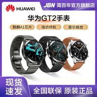HUAWEI 华为 手表WatchGT2运动智能电话3蓝牙耳机通话音乐男女手环gt2防水