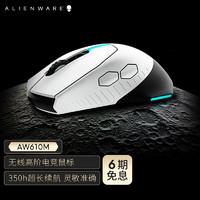 ALIENWARE 外星人 Alienware)戴尔Dell AW610M 无线/有线鼠标 双模 游戏鼠标(350h长续航 16000DPI)