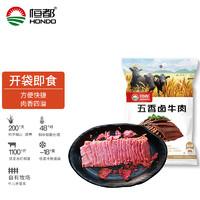 HONDO BEEF 恒都牛肉 恒都 五香卤牛肉套装200g*3 开袋即食 休闲零食 熟食小吃 重庆特产生鲜