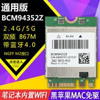 博通DW1560/BCM94352z/DW1830千兆双频无线网卡wifi+蓝牙 MAC免驱 全新BCM94352Z/DW1560 M2接口 黑
