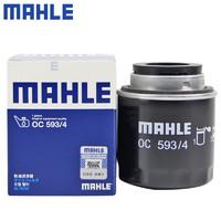 马勒机油滤芯/机滤/机油格/滤清器OC593/4 新朗逸 1.4T 1.6 13款 EA111发动机