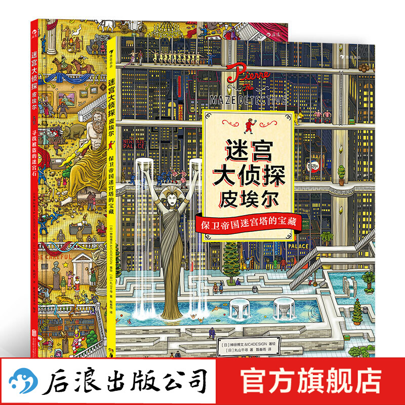 迷宫大侦探皮埃尔2册套装 寻找被盗的迷宫石+保卫帝国迷宫塔的宝藏 儿童益智游戏书 7-10岁  后浪