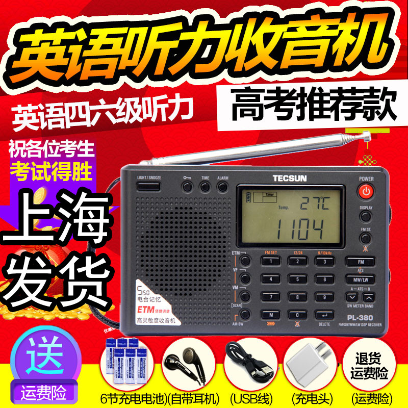 Tecsun/德生 PL-380全波段大学四六级高考听力考试收音机立体声fm调频英语口译AF学生校园老年人便携式半导体