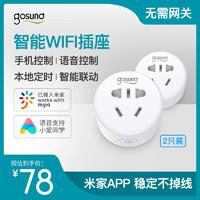 Gosund wifi智能插座手机远程定时多功能遥控无线开关排插小米家