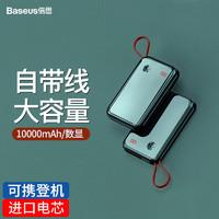BASEUS 倍思 小方充电宝10000毫安自带线超薄小巧便携移动电源适用于苹果品牌手机快充迷你女超大容量官方旗舰店正品
