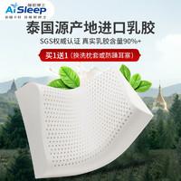罗永浩推荐睡眠博士乳胶枕头泰国进口护颈椎天然乳胶枕高低枕家用