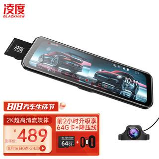 BLACKVIEW 凌度 HS880C Pro 行车记录仪 单镜头 10英寸2K尊享版+32GB