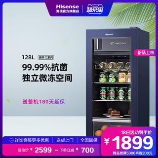 Hisense 海信 128L升冰吧家用小型商用客厅红酒柜葡萄酒茶叶柜低噪冷藏柜