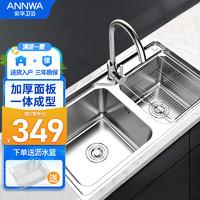 安华卫浴(ANNWA) 厨房304不锈钢拉伸水槽龙头 双槽洗菜盆洗碗槽洗碗盆厨盆双槽池套装 770*420*200(含龙头)
