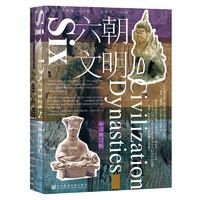《甲骨文丛书·六朝文明》(中译修订版、精装)