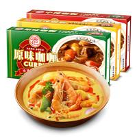 安记 咖喱 3口味 100g*3盒(原味+微辣+中辣)