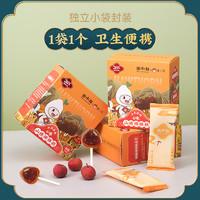 米小芽 山楂棒棒糖糕小包装儿童宝宝健康小零食不添加 4盒装
