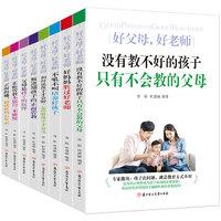 《好父母,好老师》套装8册