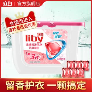 Liby 立白 樱花香柔洗衣凝珠香水型洗衣服凝珠机洗持久留香洗衣球1盒