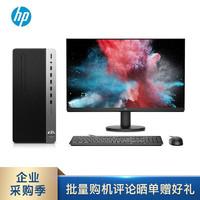 HP 惠普 战99 商用办公台式电脑主机(AMD 锐龙5-5600G 16G 512GSSD Win10 Office 注册五年上门)23.8英寸