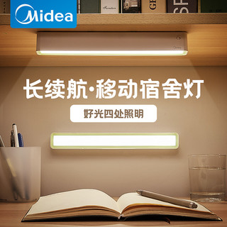 Midea 美的 LED酷毙台灯充电大学生护眼寝室宿舍神器磁吸灯管磁铁吸附式