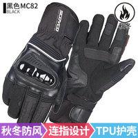 SCOYCO 赛羽 摩托车骑行机车手套骑士防摔冬季保暖防风装备手套男女