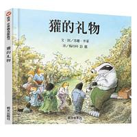 《信谊世界精选图画书-獾的礼物》