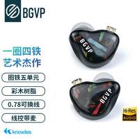 BGVP DH5 五单元圈铁入耳式动铁HiFi发烧动圈重低音线控带麦0.78可换线音乐耳塞 彩木雕树脂面板 3.5mm无麦版