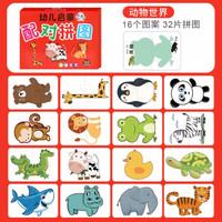 馨铂斯 婴幼儿童拼图 早教卡启蒙认知玩具 动物世界幼儿拼图(1盒16张32片)