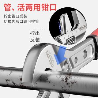 DELIXI 德力西 活动扳手工具多功能万用开口板子万能活口卫浴板手短柄扳手