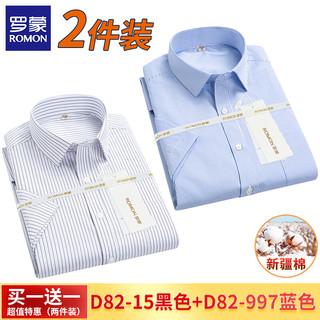 ROMON 罗蒙 短袖衬衫男  D82-15黑色+D82-997蓝色 41/2XL