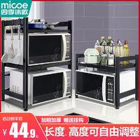 Micoe 四季沐歌 厨房架子置物加厚微波炉免打孔烤箱可伸缩落地多层收纳架
