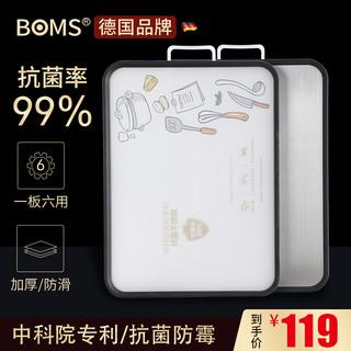 博曼斯 304不锈钢+塑料 双面菜板