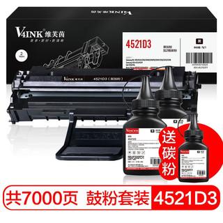 V4INK 维芙茵 SCX-4521D3 硒鼓易加粉 2支碳粉套装