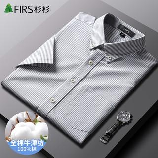 FIRS 杉杉 牛津纺短袖衬衫男2021夏季薄款