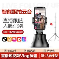 轻装时代 360度智能手机稳定器防抖动 爱随拍智能云台+1.8米支架(电池+蓝牙自拍器)