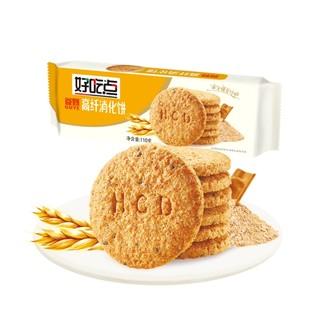 好吃点 高纤消化饼110g零食早餐代餐充饥点心新旧包装小吃饼干休闲