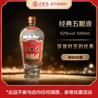 经典五粮液52度500ml/瓶浓香型白酒宴请礼赠